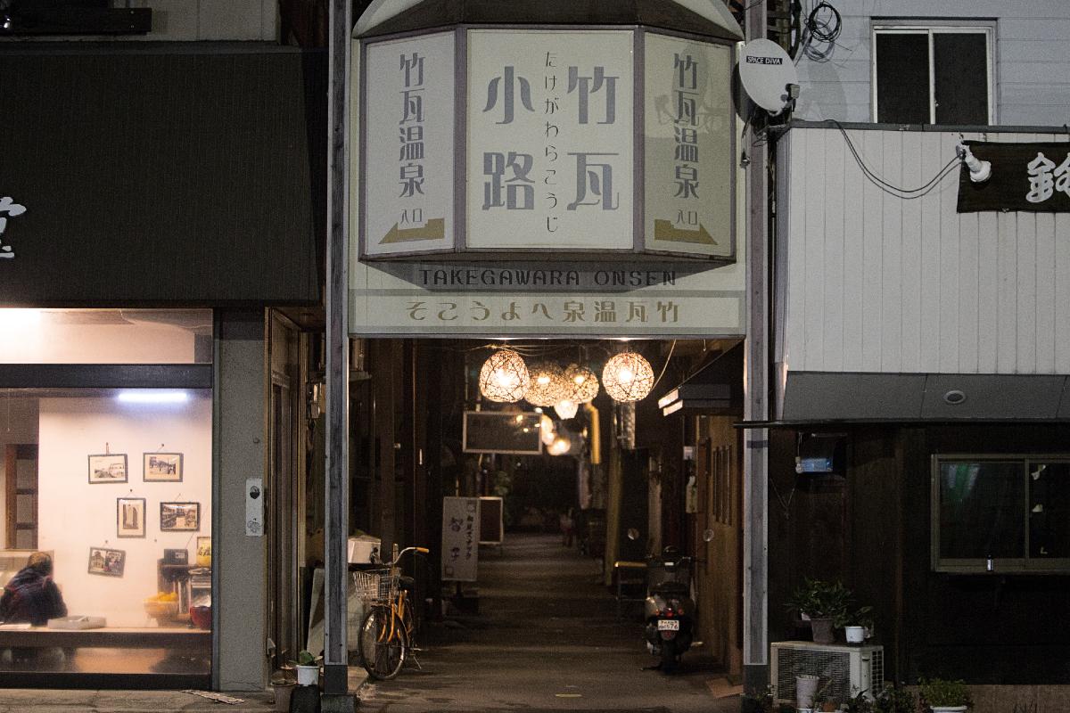 takegawara arcade