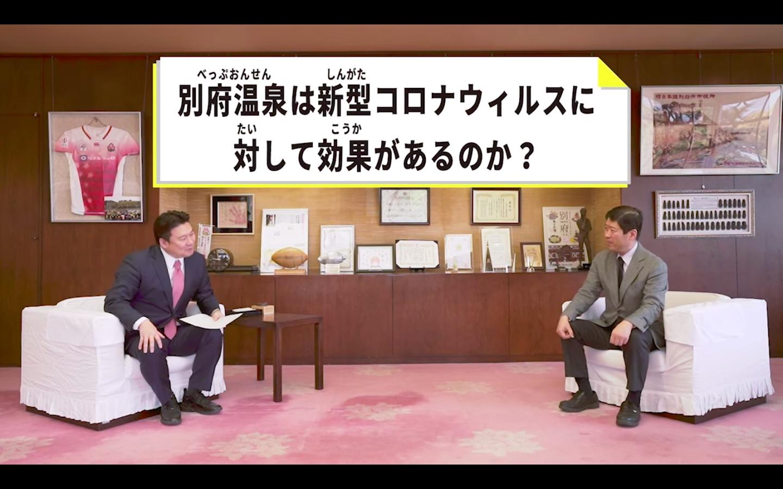 Beppu Mayor Yasuhiro Nagano and Professor Toyoki Maeda discuss coronavirus and onsen