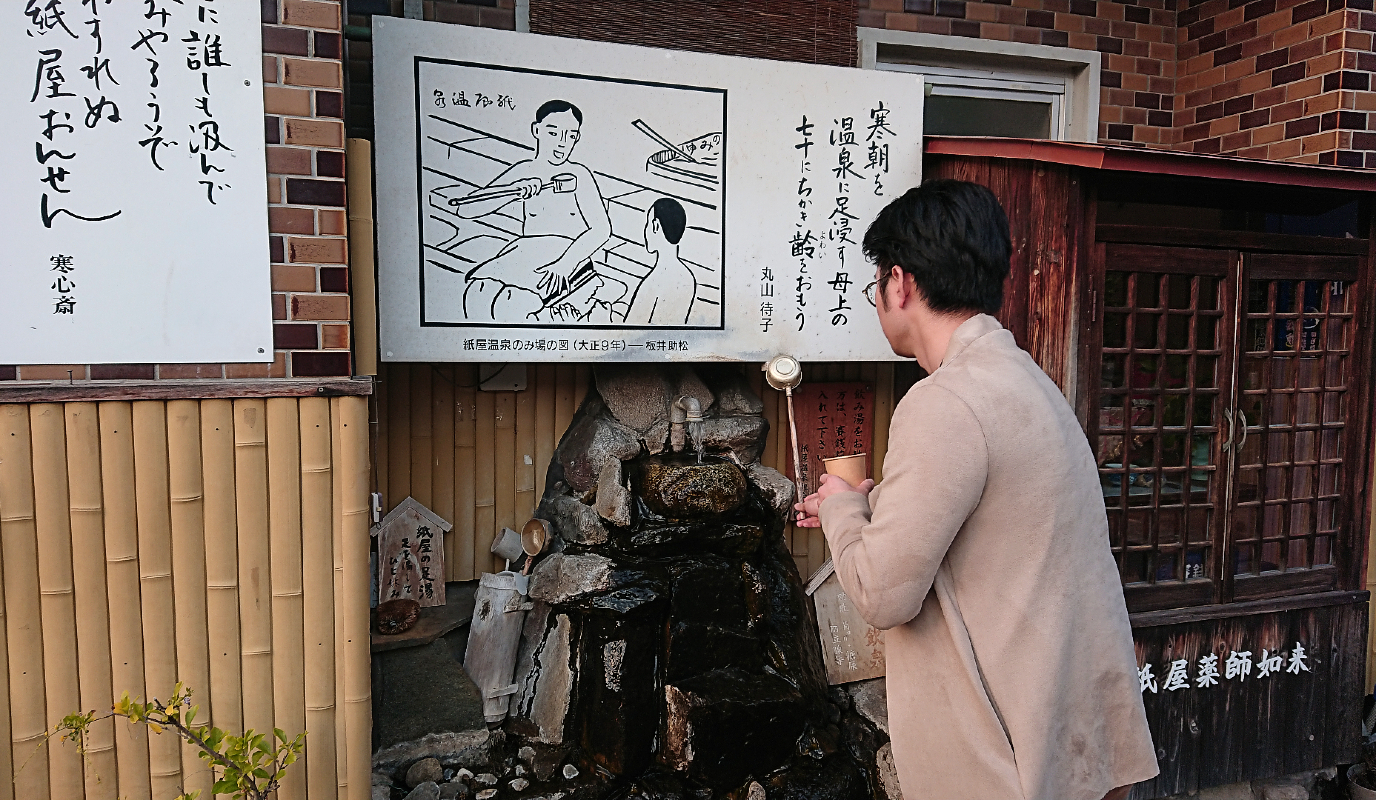 drink hot spring